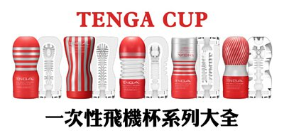 Dr.情趣|飛機杯|TENGA一次性飛機杯|TENGA CUP
