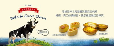 "<img src=""chocolate_cake.gif"" alt=""北海道乳酪系列點心"">"