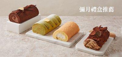 LA ONE 彌月禮盒推薦 蛋糕捲