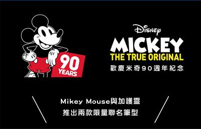 加護靈與迪士尼合作,推出兩款加護靈筆型米奇90週年限量聯名款