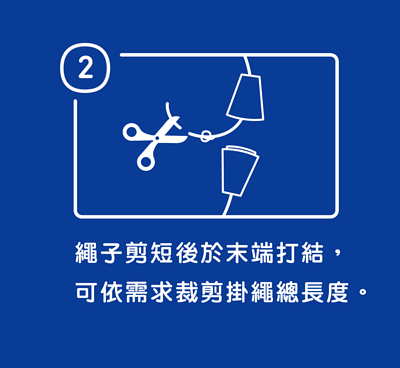 步驟二繩子剪短後於末端打結,可依需求裁剪掛繩總長度