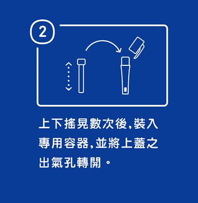 2上下搖晃數次後裝入專用容器,並將上蓋之出氣孔轉開