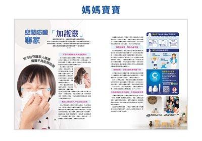 加護靈上媽媽寶寶雜誌 內頁