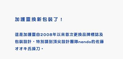 加護靈換新包裝了!這是加護靈自2008年以來首次更換品牌標誌及包裝設計,特別請到頂尖設計團隊nendo的佐藤オオキ氏操刀。