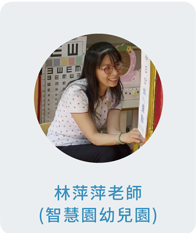 智慧園幼兒園的林萍萍老師