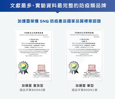 文獻最多、實驗資料最完整的防疫類品牌 加護靈獲SNQ防疫產品國家品質標章