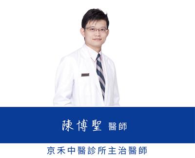 陳博聖醫師