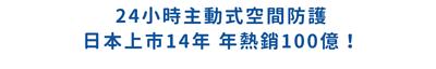 24小時主動式空間防護 日本上市14年 年熱銷100億!