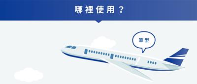 哪裡使用?  飛機可使用筆型