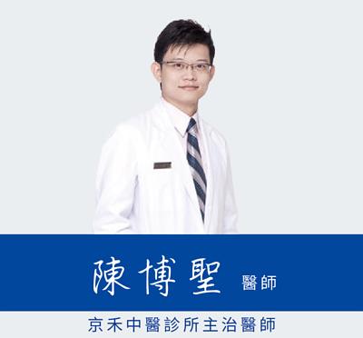 京禾中醫診所主治醫師陳博聖醫師,陳醫師也推薦加護靈