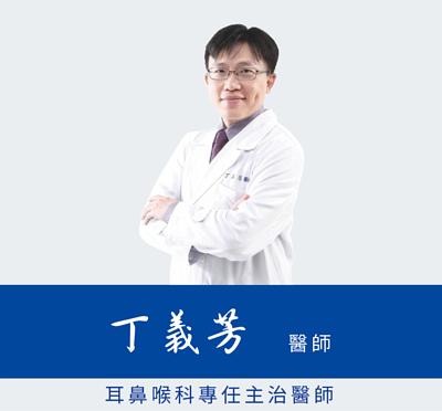 耳鼻喉科專任主治醫師丁義芳醫師,丁醫師也推薦加護靈