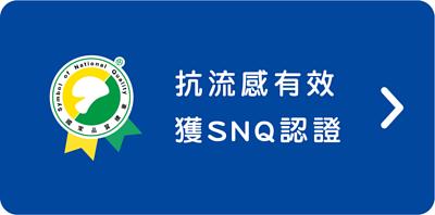 加護靈抗流感榮獲SNQ認證頁面連結點