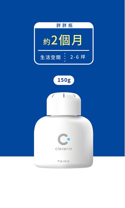 加護靈胖胖瓶150g使用在2-6坪的生活空間,約使用兩個月