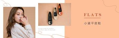 FLATS-小資平底鞋