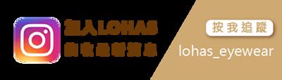 加入LOHAS接收最新消息