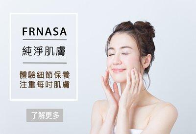 Frnasa追求的是極簡配方,給肌膚真正所需要的、有價值性的成份,  透過專業配方比例,能讓肌膚達到養護、養肌的效果。  我們不願屈就無科學根據的成份,「我們只想做自己想用的好東西。」