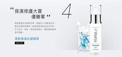 保濕精華液,2020最強保濕精華,Frnasa芙娜莎,保濕不黏膩,清爽透氣,長效保濕,注水,鎖水,補水,玻尿酸,無膠質增稠劑,保濕多醣類