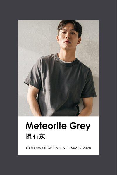 超級重磅TEE-隕石灰