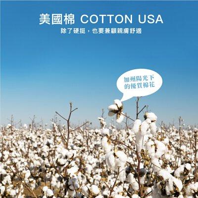 美國棉cottonusa兼顧親膚舒適