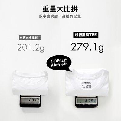 素T重量大比拼數字會說話