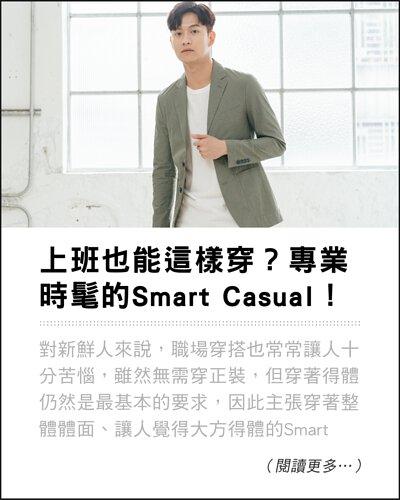 西裝外套,上班穿搭,smart casual