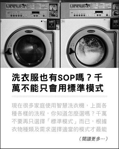 洗衣服,保養衣物,洗衣技巧,素t保養