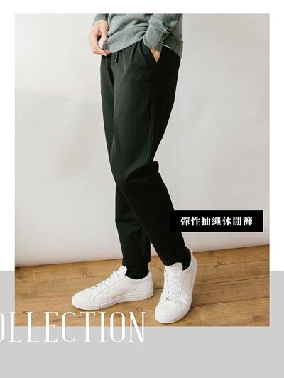 jerscy,最新商品,休閒褲