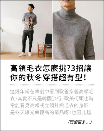 高領,毛衣,針織衫,男,穿搭