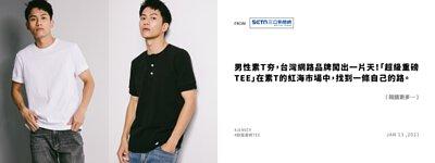 三立新聞報導,素t,台灣品牌,男裝,超級重磅T,重磅