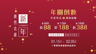 JERSCY煥然衣新年關倒數優惠中,滿額最高折抵388