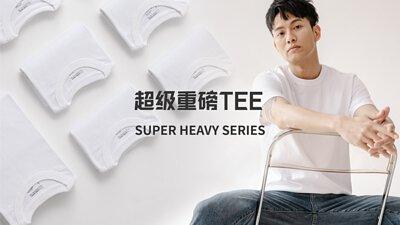 超級重磅TEE SUPER HEAVY SERIES