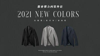 2021春夏熱銷單品,都會彈力西裝外套