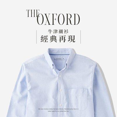 牛津襯衫經典再現