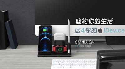 亞果元素 ADAM OMNIA Q4 四合一 無線充電座