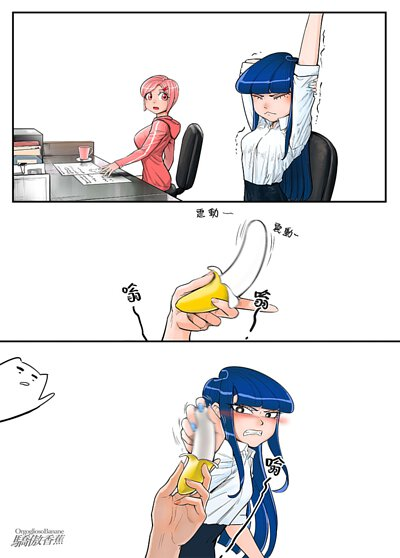 驕傲香蕉蕉男友