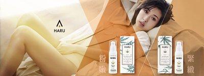 HARU大麻系列產品緊緻又潤滑