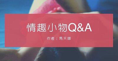 情趣小物Q&A