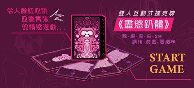 盡慾趴體雙人互動撲克牌,舔、綁、吸、各種指令,最讓人血脈賁張的情慾遊戲
