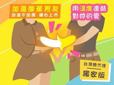 台灣總代理限定版本,蕉男友加溫不加價新上市,用溫度連結彼此的愛
