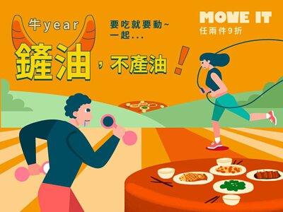 MoveIt智能運動啞鈴 家人同樂好友同玩 一起飆汗