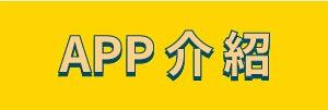 MoveIt APP課程介紹