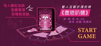 情慾雙人互動撲克牌《盡慾趴體》,舔綁吸夾多種動作,血脈賁張的前戲調情遊戲