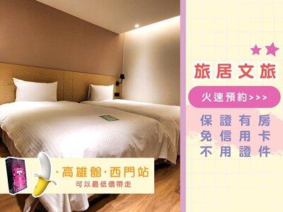 下單送旅居文旅旅館住宿休息折價卷一張,50元。旅居文旅重新定義旅館,將住宿導向的空間,翻轉成為體驗台灣文化載體的實踐,同時打造獨一無二的複合型空間,重新引爆城市創意,在台灣各大城市,創造世界一流的設計旅館!