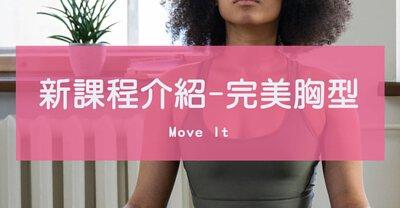 Move It 新課程介紹-打造魔鬼馬甲線和完美胸型