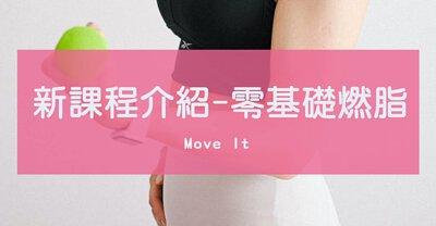 Move It 新課程介紹-零基礎燃脂