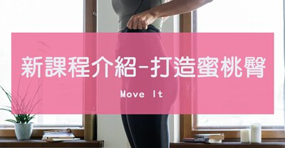 Move It 新課程介紹-打造蜜桃臀