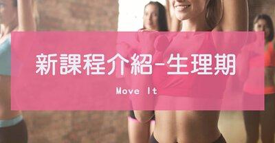 Move It 新課程介紹-生理期針對訓練