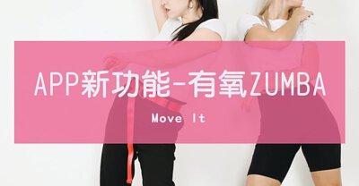 Move It 新課程介紹-有氧Zumba