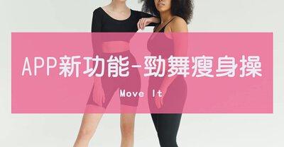 Move It 新課程介紹-勁舞瘦身操