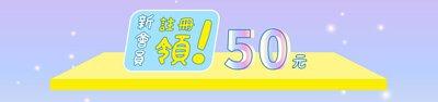 樂芙好物官網活動,新會員註冊送50元購物金,使用期限60天